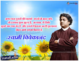 swami vivekananda essay in hindi homework service swami vivekananda essay in hindi