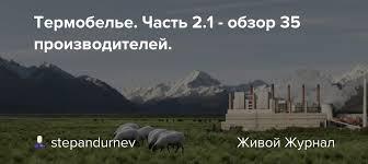 Термобелье. Часть 2.1 - обзор 35 производителей.: stepandurnev ...