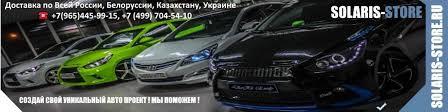 Солярис 2 2020 Тюнинг, Стайлинг - Клуб | ВКонтакте