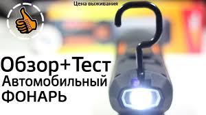 "Автомобильный <b>фонарь</b> ""<b>Оптимус</b>"" Обзор + Тест - <b>Яркий Луч</b> ..."