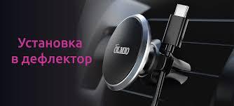 <b>Держатель</b> автомобильный для смартфонов <b>Magnet</b> Air, <b>OLMIO</b> ...