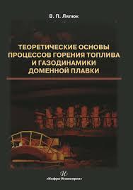 """Цифровая книга """"Теоретические основы процессов горения ..."""