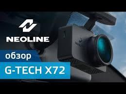 Обзор <b>NEOLINE G Tech X72</b> - YouTube