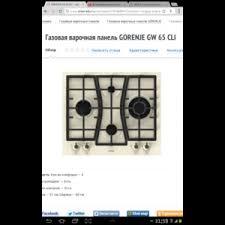 <b>Газовая варочная панель Gorenje</b> GW 65 CLI | Отзывы покупателей