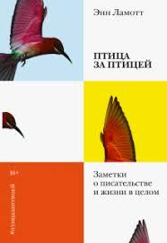 """Книга: """"<b>Птица за птицей</b>. Заметки о писательстве и жизни в ..."""