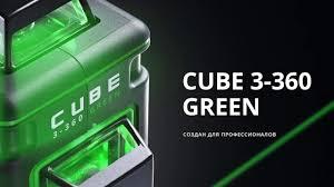 <b>ADA CUBE 3-360</b> GREEN - YouTube