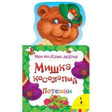 <b>Росмэн Мои веселые</b> друзья Мишка косолапый - Акушерство.Ru