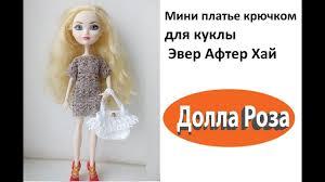 <b>Мини платье</b> крючком для куклы Эвер Афтер Хай Ever After <b>High</b> ...