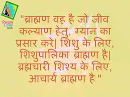 Image result for ब्राह्मण