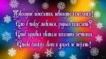Поздравления в стихах новогодние пожелания новогодние