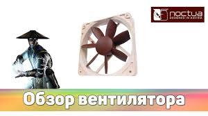 Обзор <b>вентилятора Noctua NF</b>-S12B FLX - YouTube