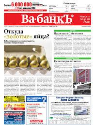 Ва-Банкъ №49 (96) 09 декабря 2013 by Сергей Туманов - issuu