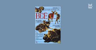 <b>Арно</b> — <b>Эрнест Сетон</b>-<b>Томпсон</b>   Читать книгу онлайн на Bookmate