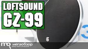 <b>GZ electronics</b> LoftSound GZ-99 обзор <b>колонки</b> - YouTube