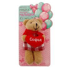 <b>Мягкие игрушки</b> к 14 февраля купить в Москве в интернет ...