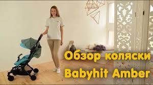 <b>Прогулочная коляска Babyhit Amber</b> (Бебихит Амбер) видео обзор