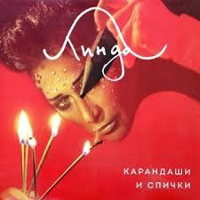 <b>Линда Карандаши и</b> спички (deluxe) (CD-DA). Купить в ...