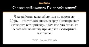 Владимир Путин — о том, почему <b>он</b> не <b>царь</b> — Meduza
