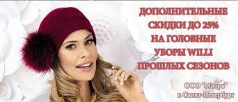 "Интернет-магазин ""<b>Шапки</b> оптом"""
