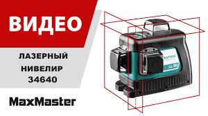 Лазерный <b>нивелир LL</b>-<b>3D</b> 360° <b>KRAFTOOL</b> 34640 - YouTube