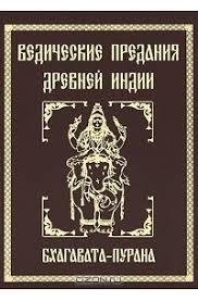 Отзывы о книге <b>Ведические предания Древней Индии</b>. Бхагавата ...