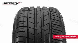 Обзор летней шины <b>Dunlop SP Sport FM800</b> Автосеть - YouTube
