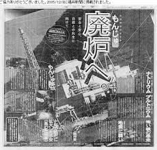 「2010年 - 福井県敦賀市にある日本原子力研究開発機構の高速増殖炉もんじゅにて、原子炉容器内に筒型の炉内中継装置(重さ3.3トン)が落下。長期の運転休止となる。」の画像検索結果