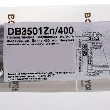 <b>Направляющие</b> шариковые Boyard DB3501 <b>400 мм</b>, металл, цвет ...