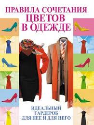 """Книга """"<b>Правила сочетания</b> цветов в одежде"""" - <b>Пчелкина</b> Эльвира ..."""