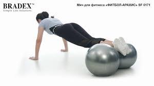 <b>Мяч</b> для фитнеса «<b>ФИТБОЛ</b>-<b>АРАХИС</b>» <b>Bradex SF</b> 0171 - YouTube
