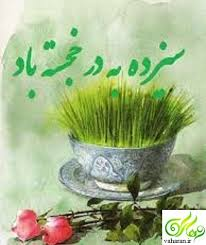 Image result for ‫شکلک سیزده بدر‬‎