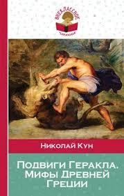 Книги <b>Куна Николая Альбертовича</b> - скачать бесплатно, читать ...