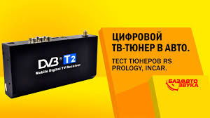 <b>Цифровой ТВ</b>-<b>тюнер</b> в авто DVB-T2. Тест тюнеров RS, Prology ...
