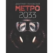 """Характеристики книги <b>Глуховский Д</b>.А. """"Метро 2033 ..."""