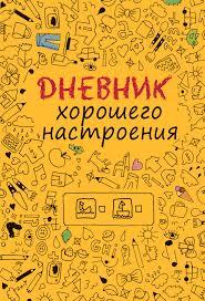 """Книга """"<b>Дневник хорошего настроения</b>"""" — купить в интернет ..."""