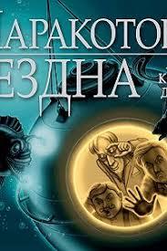 Аудиокнига «<b>Маракотова</b> бездна» — слушать онлайн книгу ...