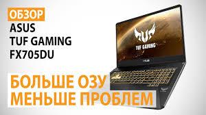 Обзор игрового <b>ноутбука ASUS</b> TUF Gaming FX705DU: Больше ...
