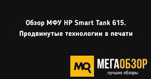 Обзор <b>МФУ HP Smart</b> Tank 615. Продвинутые технологии в печати