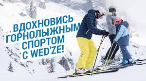 Вдохновись горнолыжным спортом с <b>Wed'ze</b>! (Спорт катание на ...