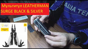<b>Мультитул LEATHERMAN SURGE BLACK</b> & SILVER - YouTube