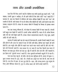 essay in hindi if i were a doctor rdquo essay in hindi essay on cow in essay on cow in hindi language