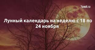 <b>Лунный календарь на</b> неделю с 18 по 24 ноября - 7Дней.ру