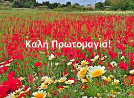 Αποτέλεσμα εικόνας για φωτο εικονες στεφανιου πρωτομαγιας και λουλουδιων