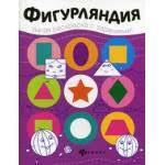 Издательство <b>Феникс</b> | Интернет магазин детских товаров «Тутси»