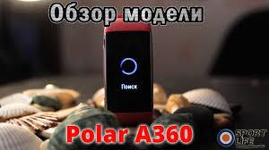 Обзор POLAR A360 (браслет с пульсометром) - YouTube