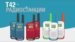 РАДИОСТАНЦИИ <b>TALKABOUT T42</b> (Walkie-Talkies T42 – Russian ...