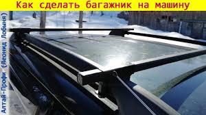 <b>Багажник</b> на крышу (рейлинги) автомобиля своими руками ...