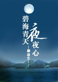 Image result for 碧海青天夜夜心