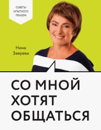 "Книга: ""<b>Со мной хотят</b> общаться"" - Нина Зверева. Купить книгу ..."