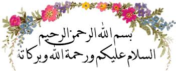 Image result for السلام عليكم ورحمة الله وبركاته متحركة